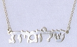 Custom Hebrew Name Necklace