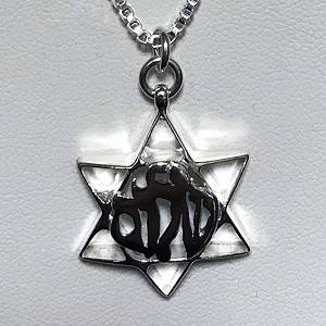 Jewish Star of David with Shalom in Hebrew